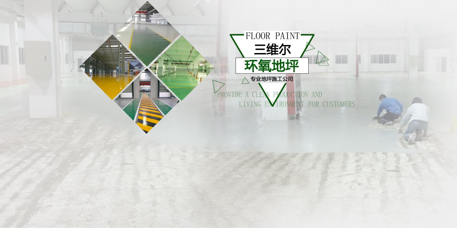 地坪漆施工价格